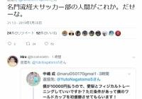 【悲報】流経大サッカー部の中嶋くん、世界の長友をブチギレさせてしまう