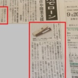 『\岐阜新聞掲載/関兼次刃物の100周年モデル「瑞雲」にペティナイフが新登場!』の画像