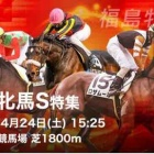 『福島牝馬S』の画像