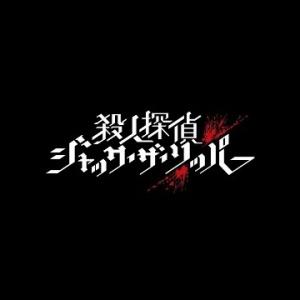 『『殺人探偵ジャック・ザ・リッパー』公式サイトとプロモーションムービーを公開!』の画像