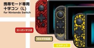 ホリ「携帯モード専用 十字コン Switch」、『ゼルダの伝説』『ピカチュウ』『マリオ』の3種類が国内発売決定!