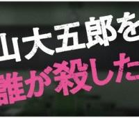 【欅坂46】欅ドラマの最終回、オチを予想するスレ