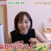 【吉報】 SKE48須田亜香里 「ファンと恋愛するのは全然アリ」