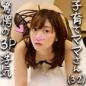 りょうこ(32) 2【ハメドリネットワークSecondEdition】