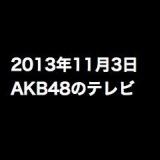 てんとうむChu!出演「女子高警察」など、2013年11月3日のAKB48関連のテレビ