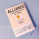 『ALLIANCE 』の画像