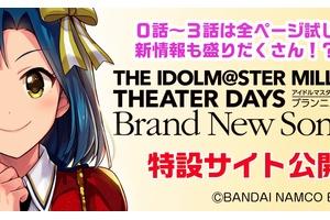 【ミリシタ】「アイドルマスター ミリオンライブ! シアターデイズ Brand New Song」の特設ページが開設!