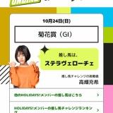 2021年 菊花賞(GI)の競馬予想(高畑充希の推し馬はステラヴェローチェ)