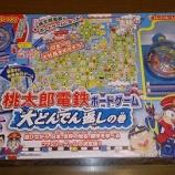 『桃太郎電鉄ボードゲーム 大どんでん返しの巻』の画像