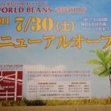 『WORLD BEANS』の画像