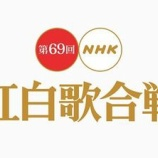 『第69回『NHK紅白歌合戦』の曲順が判明!』の画像
