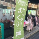 『眠りの専門店・遊眠館ITO、伊藤さんご夫婦の優しいお気遣いに感謝』の画像