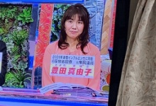 豊田真由子の現在・・・可愛いと話題に(画像あり)