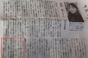流行語大賞を受賞した明治大学・清原聖子「フェイクニュース対策を朝日新聞と研究しています」