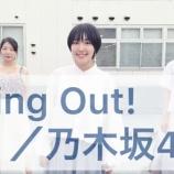 『【乃木坂46】ダンスグループJewel『Sing Out!』生歌とダンスのカバー動画を公開!!!』の画像