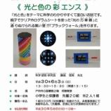 『「親子で楽しむ科学遊び」 戸田市立図書館で6月3日開催!小学生と保護者(2人1組)・先着20組対象』の画像