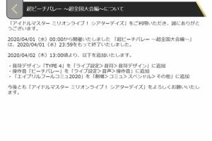 【ミリシタ】『新生活スタートダッシュ スペシャルログインボーナス』開催!4/11まで!