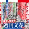 今週の週刊文春中吊りには宮崎美穂の名前はなく、指原莉乃の名前が・・・
