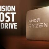 『Ryzen 5000シリーズの「Precision Boost Overdrive 2」とは?』の画像