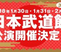 【欅坂46】武道館3Days詳細キタ━━━(゚∀゚)━━━!! 1/30(火)ひらがなワンマン、1/31(水)、2/1(木)漢字ワンマン!