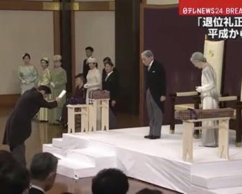 【退位の儀式】天皇陛下の最後のお言葉の全文がこちら(画像あり)