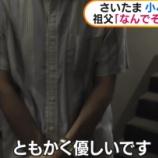 『【さいたま小4男児殺害事件】進藤遼佑くんの祖父「犯人になぜそんなことをしたのか聞きたい」』の画像