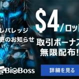 『BigBoss(ビッグボス)が、レバレッジルールを変更します!』の画像