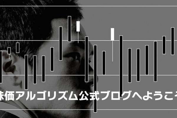 株 アルゴリズム あつ森