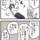 【育児漫画297】ムーコの気遣い