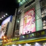 『夜の大阪日本橋オタロード』の画像