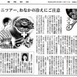 『カニツアーおなかの冷えにご注意|産経新聞連載「薬膳のススメ」(16)』の画像