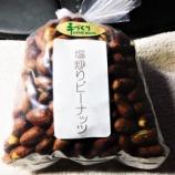 『国東の食環境(299)塩炒りピーナッツ』の画像