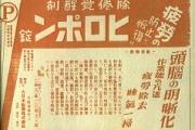 【奇行種】韓国で「日本が好き」と公言する若者『イルポン』=日本+ヒロポン…どんだけヒロポン好きなんだ