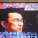 『イトーヨーカドー川口店が激安店「ザ・プライス川口店」に!』の画像