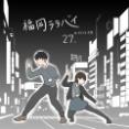 福岡ララバイ 27話