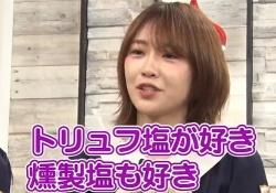 【乃木坂46】高山一実、「塩マニア」だったことが判明www※動画あり