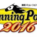 『期待が高まる『ウイニングポスト8 2016』』の画像