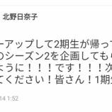 『【乃木坂46】北野日奈子『次こそ見ててください!!皆さん!!1期生!!!』』の画像