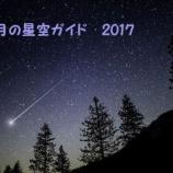 『12月の星空ガイド』の画像