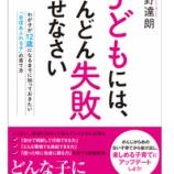 『第21回関東ペアレンツキャンプ親の会のご報告!』の画像