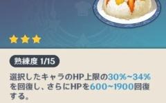 【原神】甘雨ちゃんのオナリジル料理の元になる四方平和いつの間にか万民堂でレシピ売ってるやんけ
