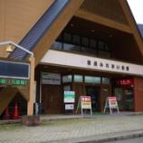 『福井 道の駅 九頭竜』の画像