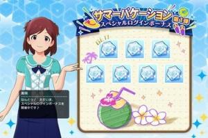 【ミリシタ】2019/08/19(月)まで『サマーバケーションログインボーナス』が開催!