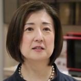 『【衝撃】大塚家具の元社長の大塚久美子さん、受講料145万円の経営者セミナーの講師として活躍中だった』の画像