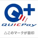 『消費税10%増税間近!対策としてQUICPayはじめました。』の画像