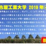 『【数Ⅲ】2019年度・名古屋工業大学・数学・4番~複素数平面』の画像
