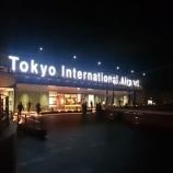 『【H.I.S.クーポン】羽田空港などの空港で利用できるクーポンあり! ===東京都も含め都道府県別に食事やレジャーを楽しめるクーポンです===』の画像