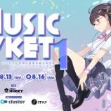『バーチャル空間音楽系展示即売会「MusicVket 1 」出展について』の画像