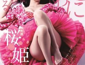 non-no専属モデル日南響子が魅せる大胆濡れ場…『桜姫』特報解禁