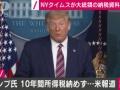 【悲報】アメリカ大統領選、地獄絵図となる
